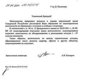 Документ лицензирование деятельности